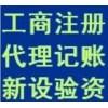 财务代理记账 公司注册代理农安德惠注册