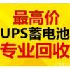 回收UPS蓄电池回收价格
