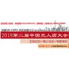 2018第二届中国国际无人值守扫描冰箱展览会