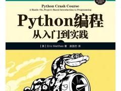 《Python编程从入门到实践》