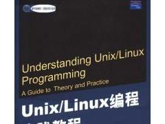 《Unix/Linux编程实践教程》