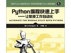 《Python编程快速上手-让繁琐工作自动化》