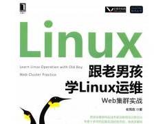 《跟老男孩学Linux运维:Web集群实战》