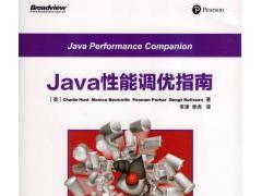 《Java性能调优指南》