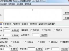 【小马织梦建站工具箱】小马织梦建站工具箱 V1.1 织梦标签生成