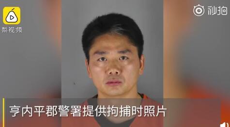 刘强东涉嫌性侵,王思聪首次删微博!网友评论真相了…
